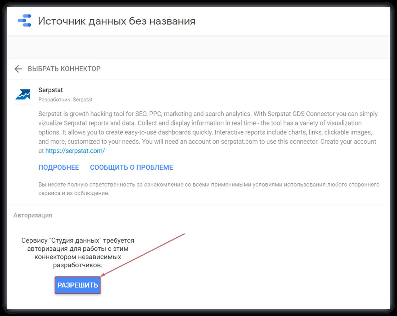 Коннектор Serpstat и Google Data Studio 16261788739507