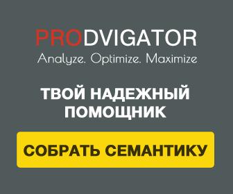 Prodvigator