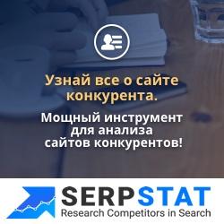 Инструмент для SEO специалистов