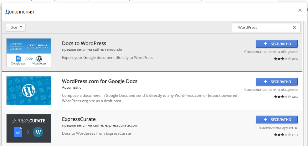 Плагин WordPress для Google Docs