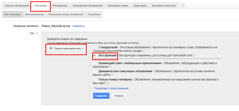 Настройки Google Adwords