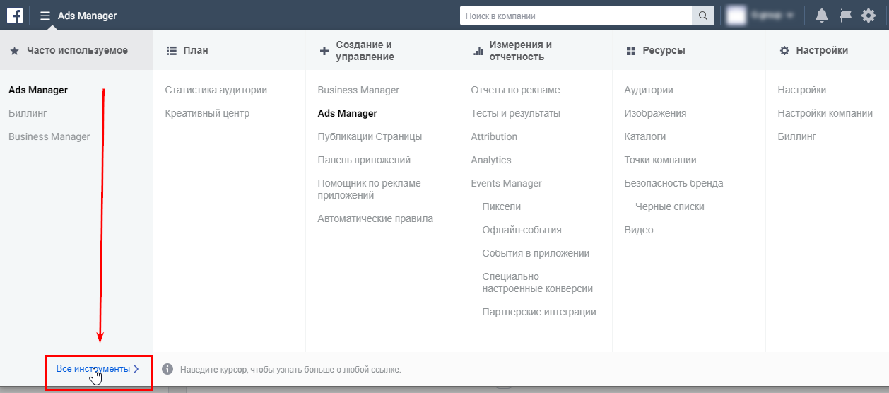 Лидогенерация в Facebook Ads Manager