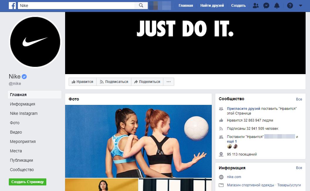Бизнес-страница Facebook, пример