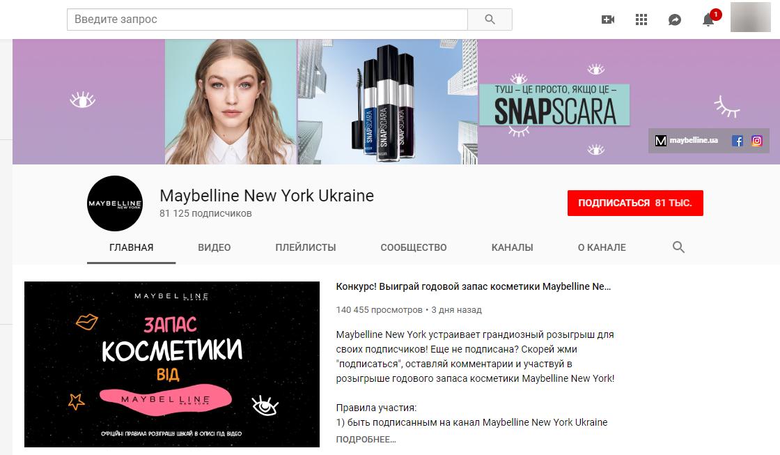 Бизнес-канал YouTube, пример