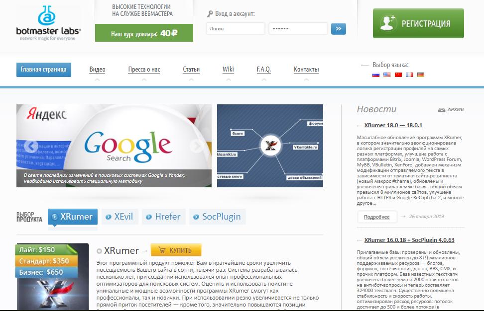 Xrumer сайт с кем мы не будем работать создание сайтов
