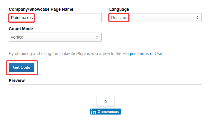 Creating a LinkedIn widget for the site