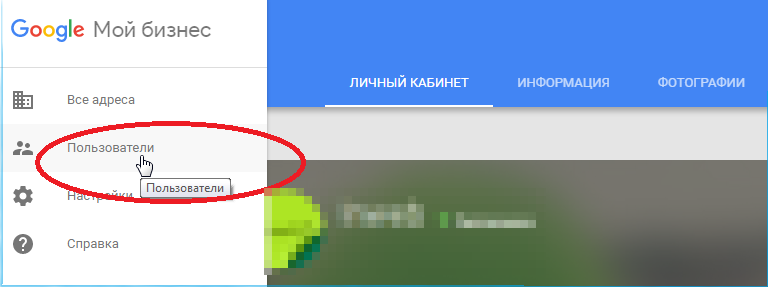 Предоставление доступ сотрудникам к Google My Bussiness
