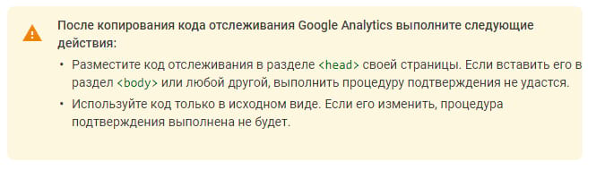 Код отслеживания Google Analytics в head страницы