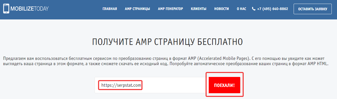 Генератор AMP-страниц Mobilizetoday