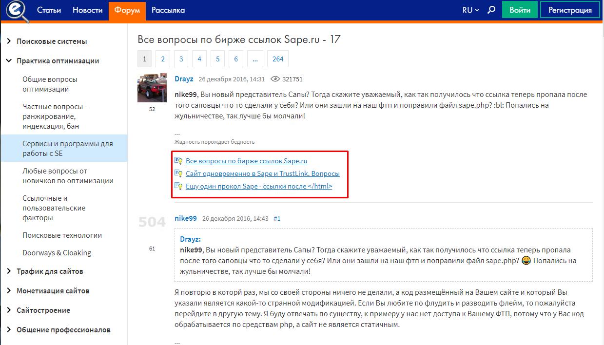 Оставить ссылки для файлов на сайтах вывод сайт в топ гугла Бакал