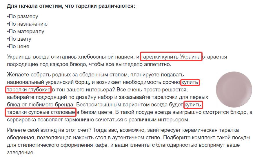 Статья о seo оптимизации оптимизировать сайт Бабушкинская