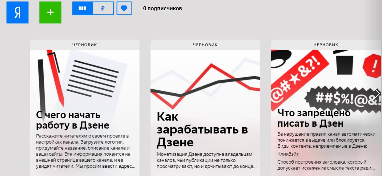Как продвинуть канал в Яндекс.Дзен  24 способа 85ba0144a0a
