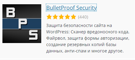 Плагин BulletProof Security для WordPress