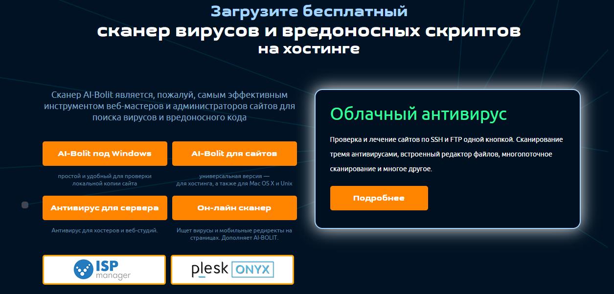 Как проверить на вирусы хостинг список бесплатных хостингов с php