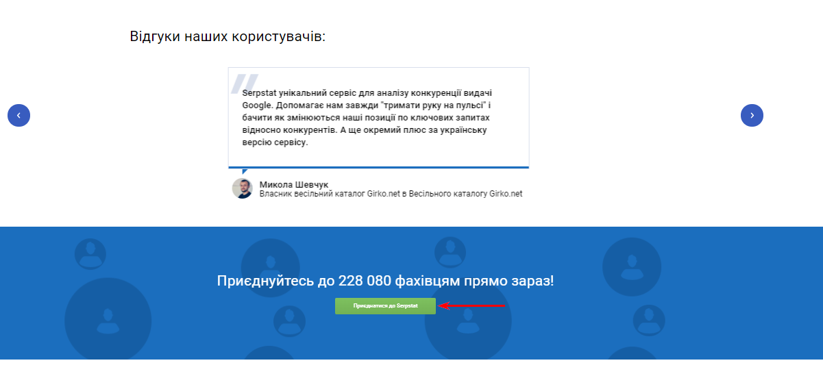 Пример call-to-action на сайте
