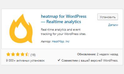 Плагин Heatmap for WordPress