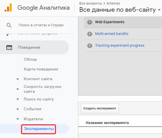 Эксперименты в Google Analytics