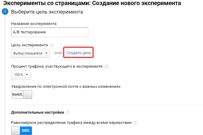 Цель эксперимента в Google Analytics