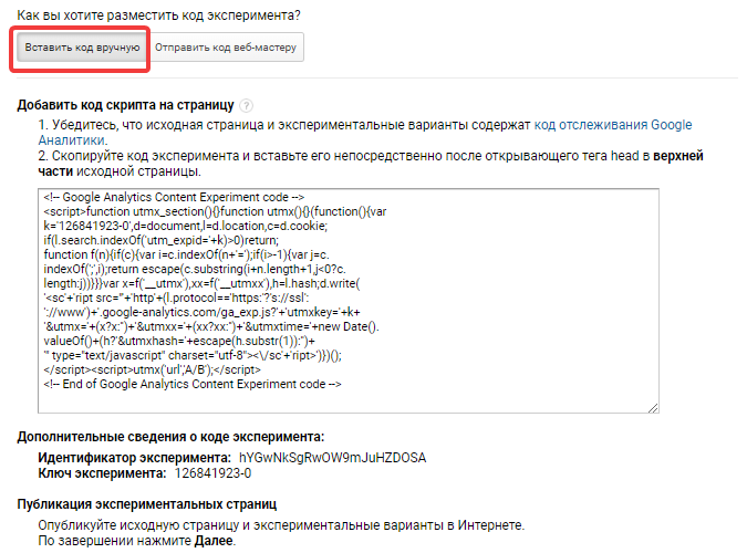 Код эксперимента в Google Analytics