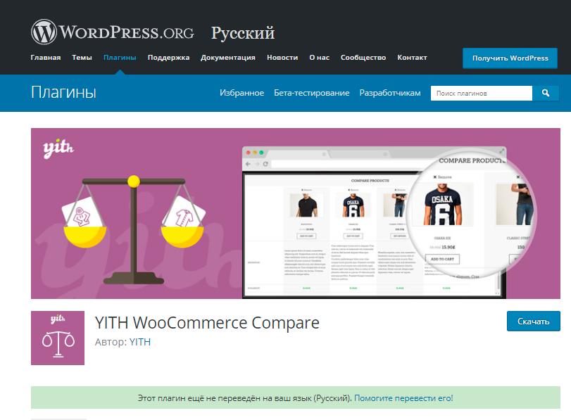 893e6c684e5 Как добавить функцию сравнения товаров в интернет-магазине