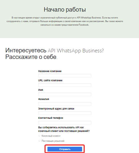 Регистрация в WhatsApp Business API