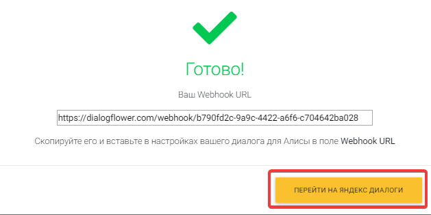Webhook URL Dialogflower