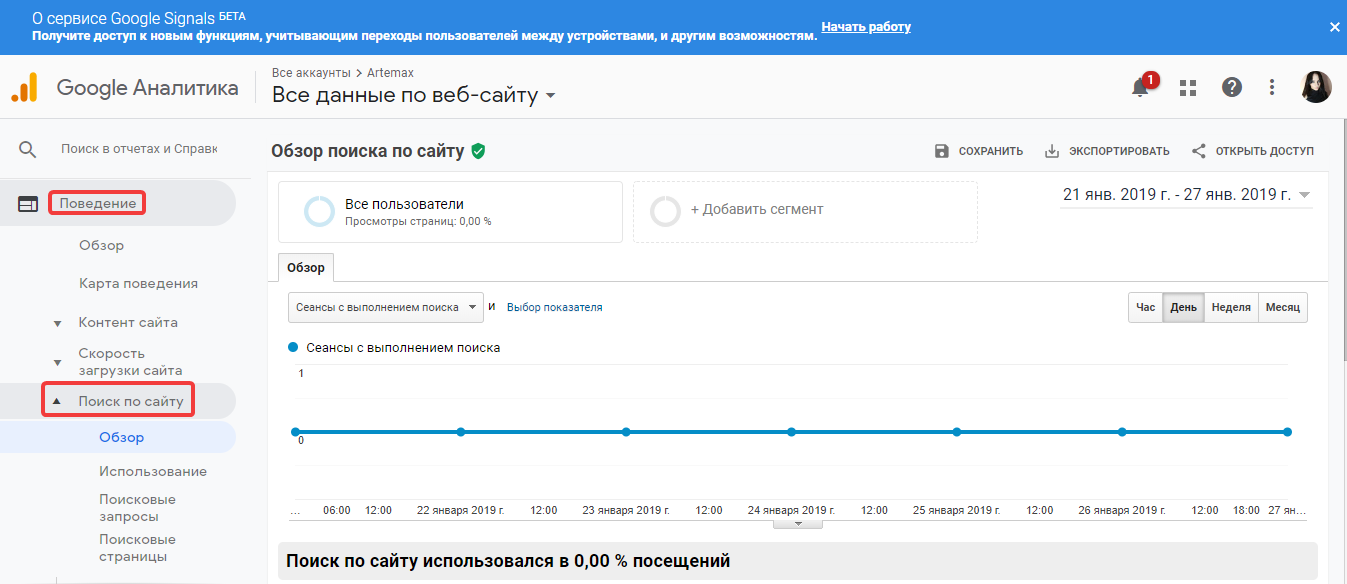 Анализ поиска по сайту в Google Analytics