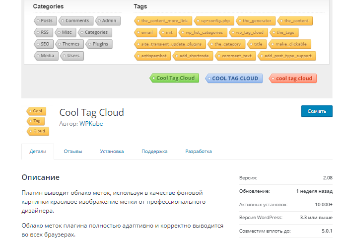 Плагин Cool Tag Cloud для WordPress