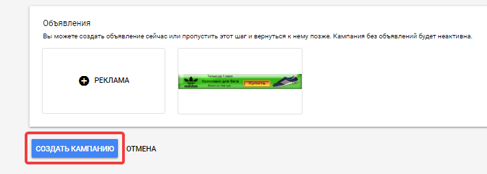 Как создать кампанию в Google Adwords