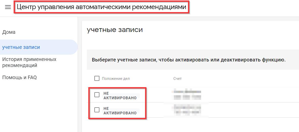 Статус автоматического применения рекомендаций Google для рекламного аккаунта