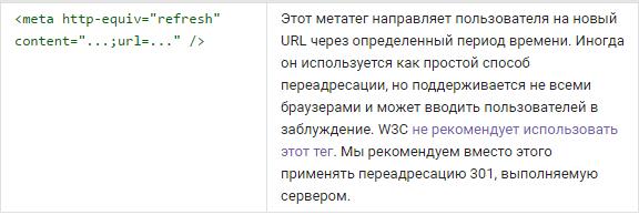 Рекомендации Google по редиректам meta refresh