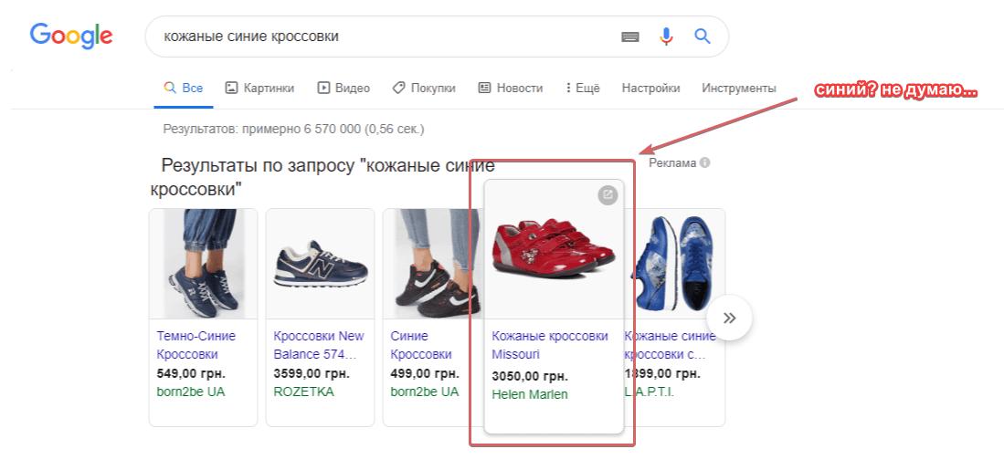 ошибки в рекламной выдаче