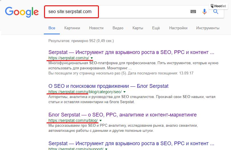 Поисковой оператор Google site: