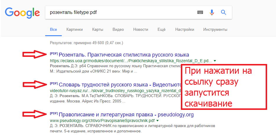 Пример использования поискового оператора filetype: