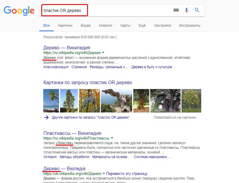 Поисковая команда OR, она же Или. Например, пластик OR дерево