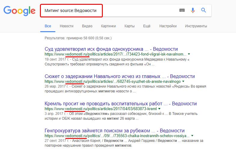 Команда Source, работает только в Google News, сужает поиск по конкретному источнику новостей
