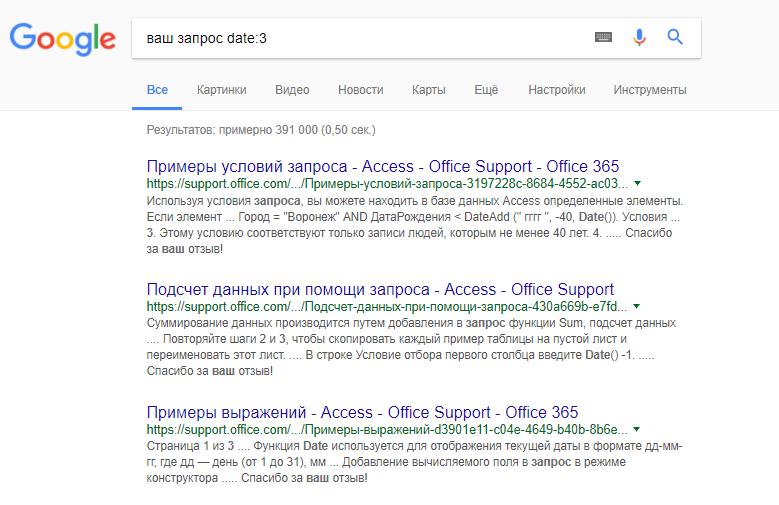 Команда date отсеивает все запросы, что появляются в индексе Google за определенный период