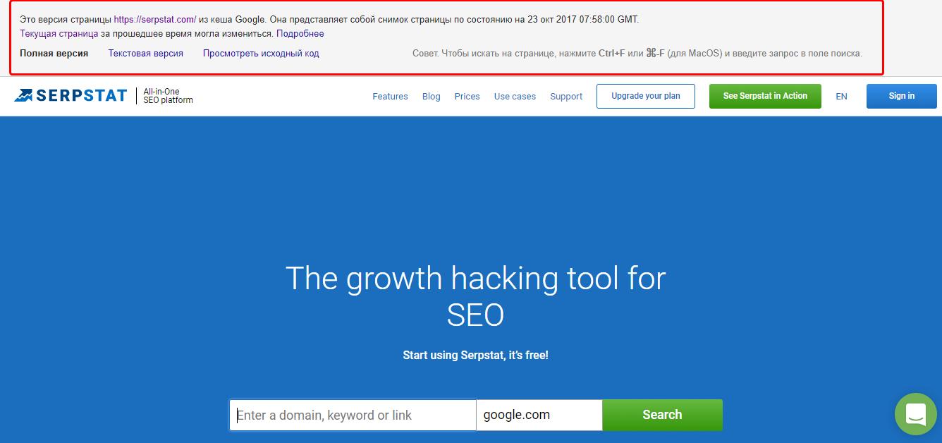Пример страницы Serpstat, которую достали из кэша Google