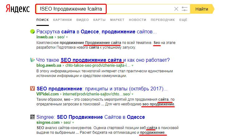 Команда Яндекса ! (как !SEO !продвижение !сайта) формирует выдачу в той же словоформе, что и запрос
