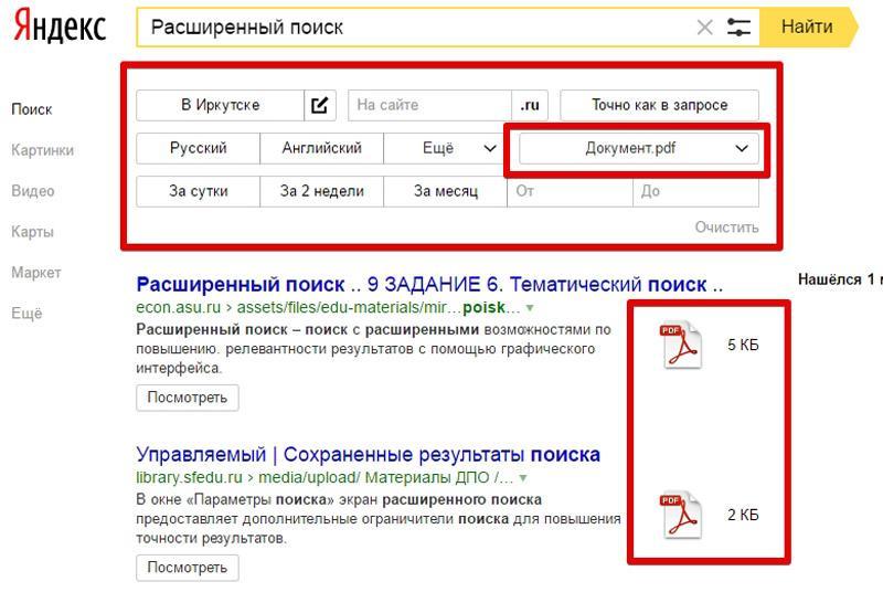Расширенный поиск в Яндекс