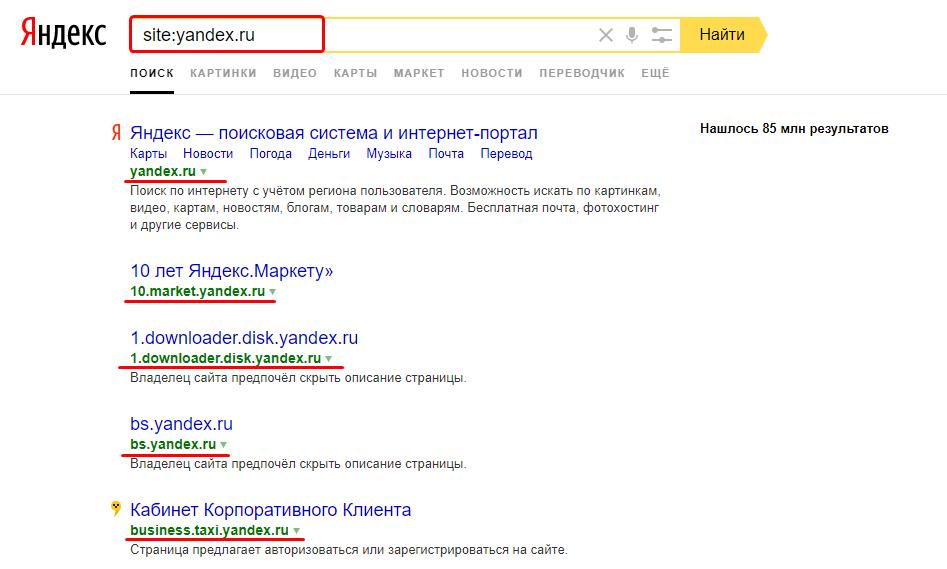 команда site: Яндекс ищет по указанному сайту и всех его поддоменам и страницам