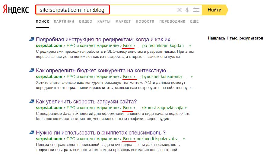 Поиск по списку страниц указанного домена с использованием запроса