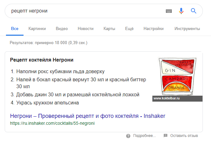 Featured Snippet Негрони рецепт