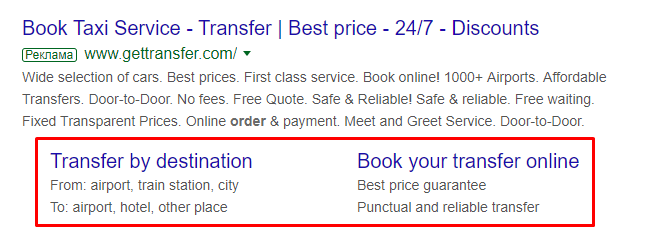 Additional links in a Google Adwords ad